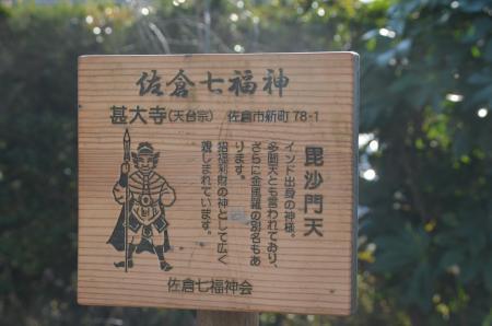 20140101七福神巡り29