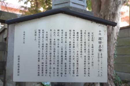 20140101七福神巡り34