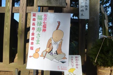 20140101七福神巡り43