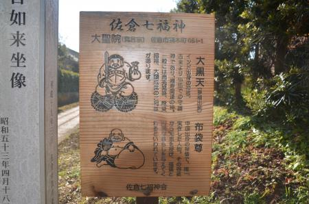 20140101七福神巡り54