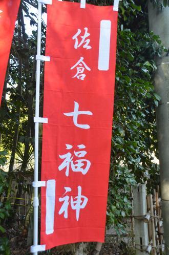 20140101七福神巡り61