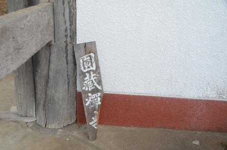 20140104印旛七福神④12