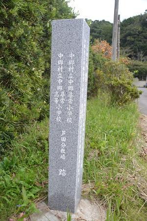 20141026中郷尋常小学校芦田分教場01