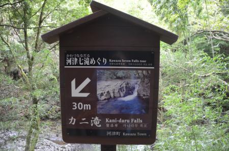 20141027河津七滝①カニ滝11