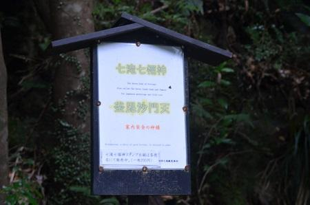 20141027河津七滝⑤釜滝06