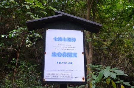 20141027河津七滝⑥出合滝05