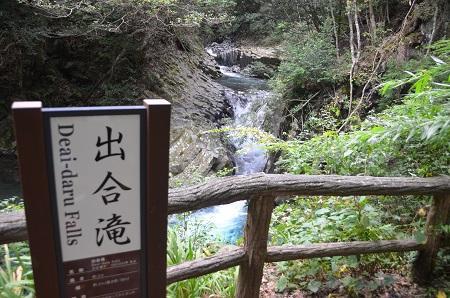 20141027河津七滝⑥出合滝01