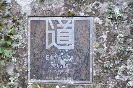 20141027二階滝09