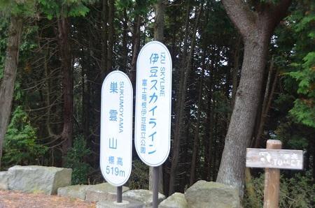 20141028 巣雲山02