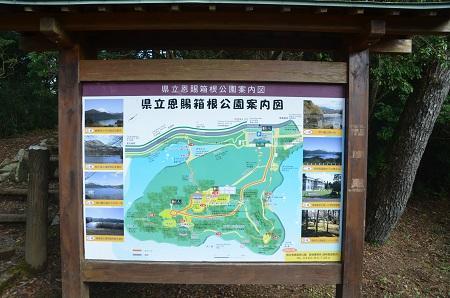 20141028 賜箱根公園06