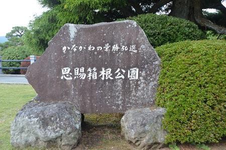 20141028 賜箱根公園16