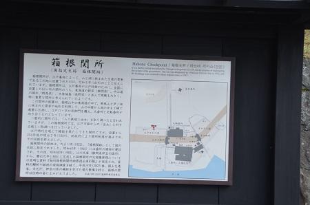 20141028 箱根関所跡02
