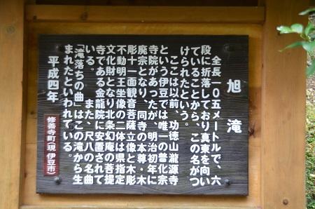20141027旭滝03