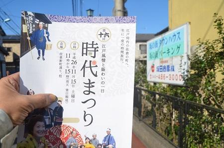 20141115佐倉時代まつり05