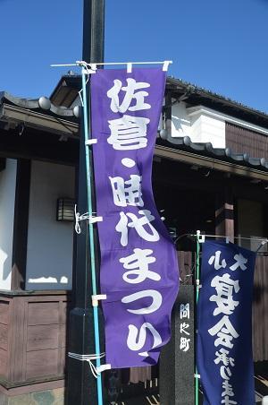 20141115佐倉時代まつり04