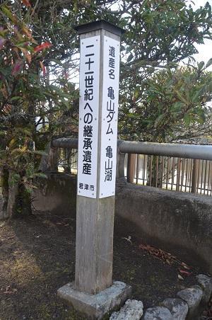 20141121亀山湖・亀山ダム09