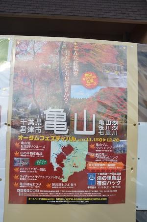 20141121亀山湖・亀山ダム07