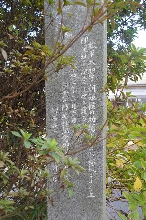 20141121三本松陣屋跡01