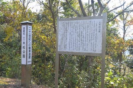 20141121三本松陣屋跡07