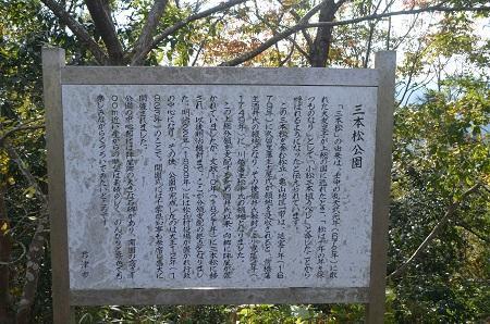 20141121三本松陣屋跡08