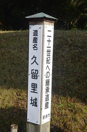 20141121久留里城址54