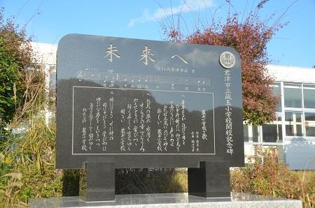 20141121蔵玉小学校10