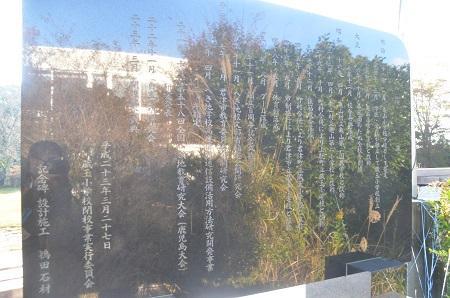 20141121蔵玉小学校15