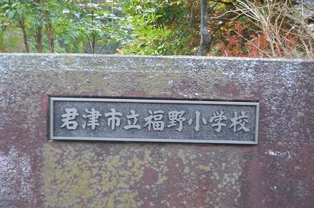 20141121福野小学校20