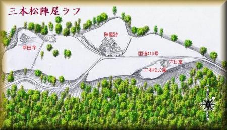 三本松陣屋