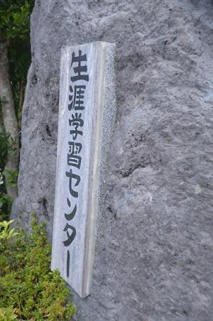20141125奈古谷分校16