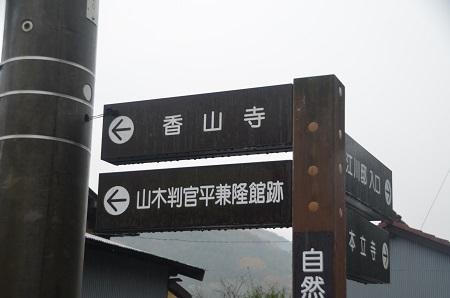 20141125山木兼隆館跡01
