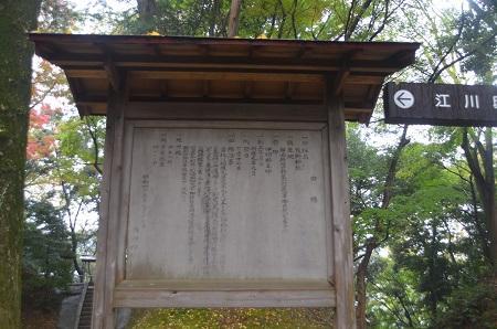 20141125韮山城址43