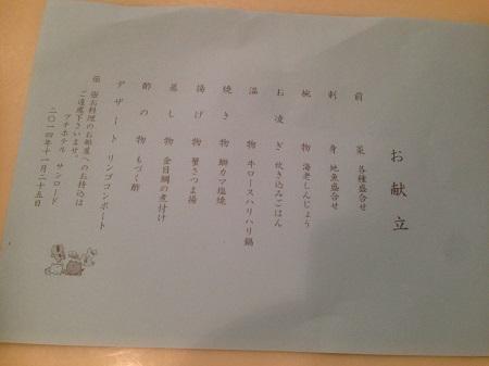 20141125~26サンロード18