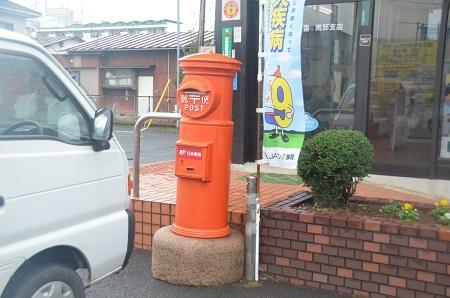 20141125丸ポスト 伊豆の国47