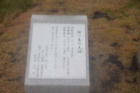 20141125蛭ヶ小島05