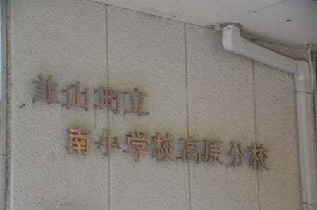 20141125高原分校02