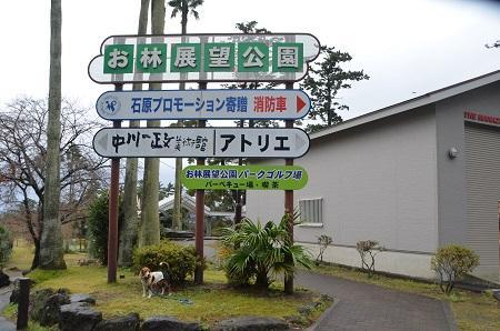 20141126お林展望公園02