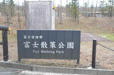 20141130道の駅富士吉田ドッグラン07