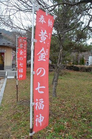 20141130河口湖黄金の七福神巡り06