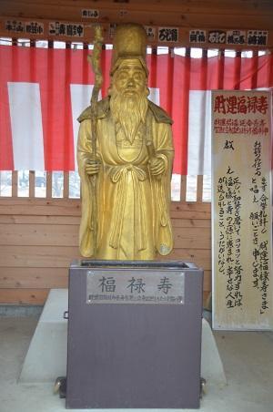 20141130河口湖黄金の七福神巡り04