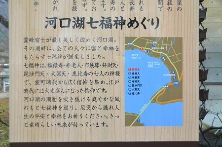 20141130河口湖黄金の七福神巡り02