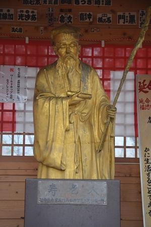 20141130河口湖黄金の七福神巡り12