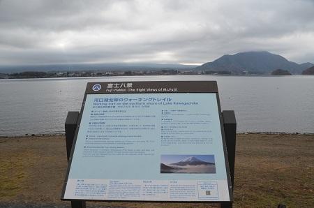 20141130河口湖黄金の七福神巡り09