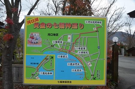 20141130河口湖黄金の七福神巡り14