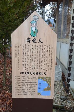 20141130河口湖黄金の七福神巡り13