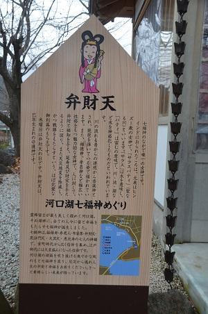 20141130河口湖黄金の七福神巡り20