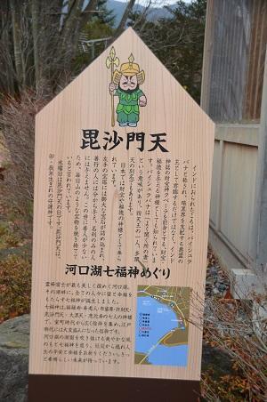 20141130河口湖黄金の七福神巡り25