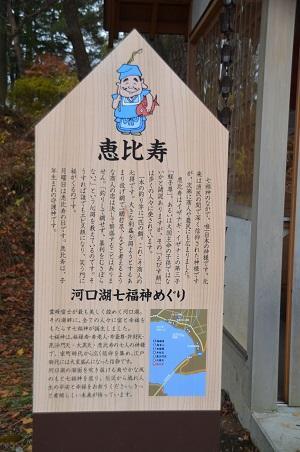 20141130河口湖黄金の七福神巡り37
