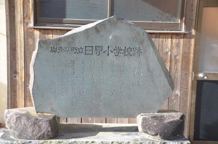 20141207日原小学校14
