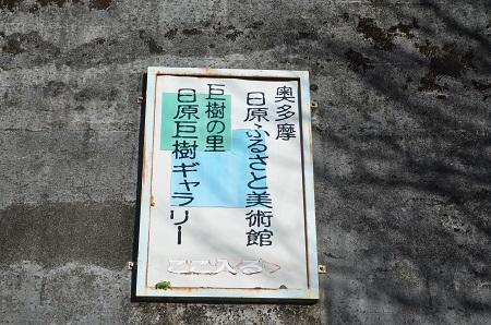 20141207日原小学校19